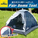組立式 2人用 ドームテント 超軽量コンパクト