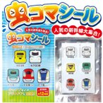 ショッピング虫除け (メール便送料無料)虫コマシール 新幹線 1袋12枚入 虫除け 虫よけシール