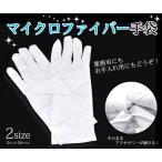 マイクロファイバー手袋 2サイズ アクセサリー磨き