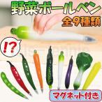 野菜 ボールペン ベジタブルボールペン
