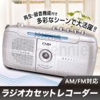 (送料無料)AM FMラジオ カセット テープ レコーダー 携帯ラジオ ラジカセ