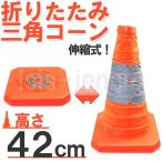(送料無料)折りたたみ三角コーン 42cm 伸縮式カラーコーン