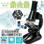 顕微鏡 高性能マイクロスコープ 倍率最大450倍 3種類