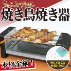 卓上焼き鳥器 コンパクト 電気コンロ 焼鳥器