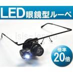 (送料無料)LED 眼鏡型 ルーペ 20倍 細かい作業に最適