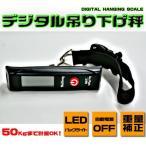 (送料無料)デジタル 吊り下げ 秤 スケール 10g〜50kg (ベルト式)