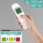 非接触温度計ハンディタイプ タッチレス 手持ちタイプ 検温 検温計 赤外線温度計 1秒で検温 アラーム 検温器機