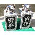 お墓 花立 高級青御影石 ステンレス 花筒  一対(二本)10cm角、高さ20cm、花筒44mm、家名入り 接着剤及びセメント付き【石に設置専用】