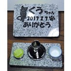 ペットのお墓 屋外 20cm×15cm文字彫入れ(20字まで無料)セメント付き全国送料無料(一部地域を除く)小動物用