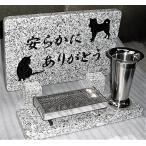 ペットのお墓 屋外置き 最大30×20cm 文字彫り入れ30字まで無料 (ピカピカの鏡面磨き) ステンレス金具付き