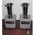 お墓 花立 ステンレス 花筒 ネジ式 置くだけ 使用可能 御影石 台座付 ボウフラ防止銅板加工  一対(2本)家名彫入れ