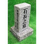 ペットの墓【 本格文字彫入れ型 】屋外専用 ベーシックペットのお墓 設置用資材付き 15字まで文字彫り入れ無料 御影石