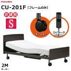 開梱設置無料 フランスベッド クォーレックス CU-201F キャスター フラット 2モーター ワイヤード 電動ベッドフレーム シングルサイズ(マットレス別売)