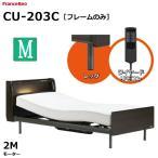 開梱設置無料 フランスベッド クォーレックス CU-203C レッグ キャビネット 2モーター ワイヤード 電動ベッドフレーム セミダブルサイズ(マットレス別売)