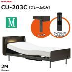 開梱設置無料 フランスベッド クォーレックス CU-203C レッグ キャビネット 2モーター ワイヤレス 電動ベッドフレーム セミダブルサイズ(マットレス別売)