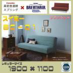 ソファベッド スイミーBC-01 レギュラーサイズ ブルー レッド 幅190cm フランスベッド製高密度連続スプリング+ブレスエアー  日本製 東洋紡  条件付送料無料
