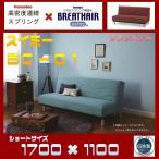 開梱・設置致します ソファベッド スイミーBC-01 ショートサイズ ブルー レッド 幅170cm フランスベッド製高密度連続スプリング+ブレスエアー  日本製 東洋紡