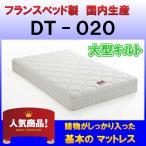 セミシングル 送料無料 フランスベッド日本製DT-020マットレス 耐久性 通気性 デュラテクノ 高密度スプリング ソフト  防ダニ 抗菌 防臭 買い替え