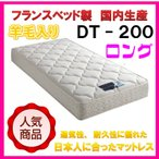 DT-200 ワイドシングルロング
