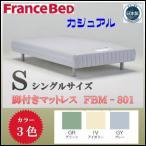 フランスベッド シングル 送料無料 日本製 FBM−801  脚付きマットレス マルチハードスプリング ボトムベッド グリーン アイボリー グレー