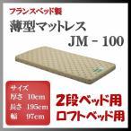 条件付 送料無料 日本製 フランスベッドJM-100シングルサイズ 2段ベッドハイベッド ロフトベッド超薄型マットレス高密度連続スプリング 高通気性