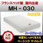 シングルサイズ 条件付送料無料フランスベッド日本製MH-030マットレス 買い替え