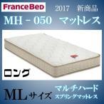 Yahoo!isサポートフランスベッド マットレス P10倍プレゼント! ロングサイズ  セミダブルロング MH−050 マルチハード 日本製 羊毛 ニット生地 2017年新商品