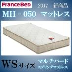 Yahoo!isサポートP10倍プレゼント ワイドシングル フランスベッド MH−050 マルチハードマットレス 日本製 羊毛 ニット生地 2017年新商品 MH-030後継