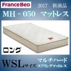 Yahoo!isサポートP10倍プレゼント! ロングサイズ  ワイドシングルロング フランスベッド MH−050 マルチハードマットレス 日本製 羊毛 ニット生地 2017年新商品