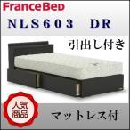 フランスベッド NLS-603DR ワイドダブル マットレス付き 引出し付きタイプ 宮付き  木製 おすすめ 使いやすい シンプル コンセント付き 日本製