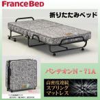 キャスター付き折りたたみベット 条件付送料無料 フランスベッド製 パンテオンN-71A シングル マットレスセット マルチラススーパースプリング使用 日本製