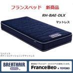 GSバイオ3点パックプレゼント RH-BAE-DLX セミダブル フランスベッド ボディコンディショニングマット ブレスエアエクストラ 抗菌防臭・制菌 送料無料
