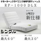開梱・設置致します 送料無料フランスベッド 電動リクライニングマットレス 2017年新仕様 RP-1000DLX シングル *専用カバー付き*