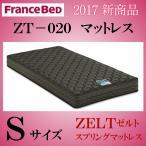 ショッピングフランス フランスベッド P10倍 地域限定 ベッド用 BOXシーツ プレゼント 送料無料 シングル ZT-020 ゼルトマットレス 日本製 2017年新商品 DT-033後継