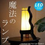 フロアライト フロアスタンドライト アジアン 照明器具 おしゃれ LED ランプ 間接照明 モダン バリ/アラジンSクリーム