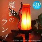 フロアライト フロアスタンドライト アジアン 照明器具 おしゃれ LED ランプ 間接照明 モダン バリ/アラジンSオレンジ