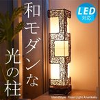 フロアライト フロアスタンドライト アジアン 照明器具 おしゃれ LED ランプ 間接照明 和モダン バリ 和室/アナンカク