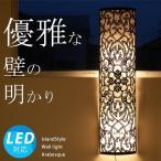 ブラケットライト 壁掛け灯 ウォールライト アジアン 照明器具 LED対応 おしゃれ 間接照明 寝室 リビング 廊下 レトロモダン バリ/ウォールライト アラベスク