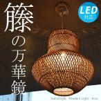 ペンダントライト 天井照明 シーリングライト 吊下げ照明 アジアン 照明器具 おしゃれ LED ランプ 間接照明 モダン バリ/アルース
