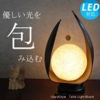 卓上ライト テーブルスタンドライト テーブルライト アジアン 照明器具 おしゃれ LED ランプ 間接照明 和室 和モダン バリ/ブルーム