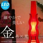 フロアライト フロアスタンドライト アジアン 照明器具 LED対応 おしゃれ 間接照明 リビング 寝室 モダン バリ 北欧/サーカス レッド