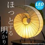 照明 卓上ライト おしゃれ テーブルスタンドライト テーブルライト アジアン 照明器具 LED ランプ 間接照明 モダン バリ コンクLクリーム