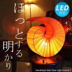 卓上ライト テーブルスタンドライト テーブルライト アジアン 照明 おしゃれ LED ランプ 間接照明 和室 和モダン バリ/コンクS オレンジ