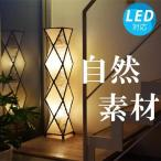 フロアライト フロアスタンドライト アジアン 照明器具 おしゃれ LED ランプ 間接照明 モダン バリ/ダイアモンドM