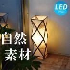フロアライト フロアスタンドライト アジアン 照明器具 おしゃれ LED ランプ 間接照明 モダン バリ/ダイアモンドS