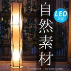 フロアライト フロアスタンドライト アジアン 照明器具 LED対応 おしゃれ 間接照明 リビング 寝室 モダン バリ 北欧 和風 和室/ ガーネットL