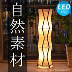 フロアライト フロアスタンドライト アジアン 照明器具 LED対応 おしゃれ 間接照明 リビング 寝室 モダン バリ 北欧/ガーネットS