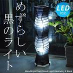 フロアライト フロアスタンドライト アジアン 照明器具 おしゃれ LED ランプ 間接照明 モダン バリ 和室/ジオメトリーS ブラック