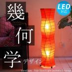 フロアライト フロアスタンドライト アジアン 照明器具 おしゃれ LED ランプ 間接照明 モダン バリ 和室/ジオメトリーSオレンジ