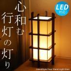 フロアライト フロアスタンドライト アジアン 照明器具 おしゃれ LED ランプ 間接照明 バリ 和室 和モダン レトロ/ギオン